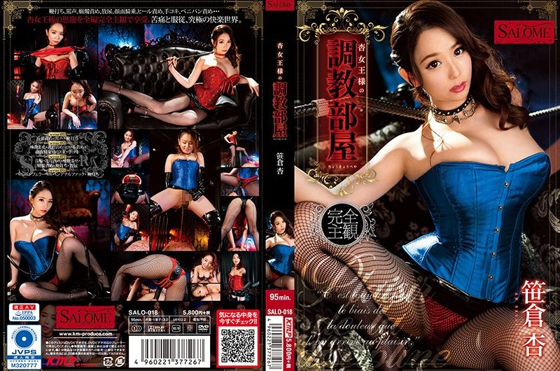 [SALO-018] 杏女王様の調教部屋 笹倉杏 963 MB (HD)