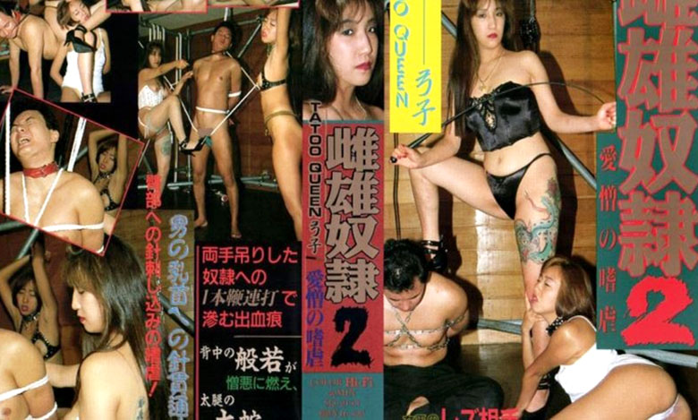 [Shima-113] Tatoo Queen 1.90 GB (HD)