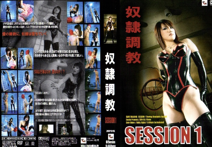 [ZCP-015] 夏樹女王様 奴隷調教SESSION1 プロスパート 906 MB