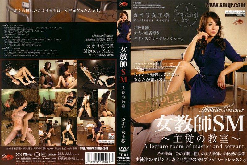 [FT-04] 女教師SM 1 主従の教室 KAORI女王様 その他SM 女教師SM 1008 MB