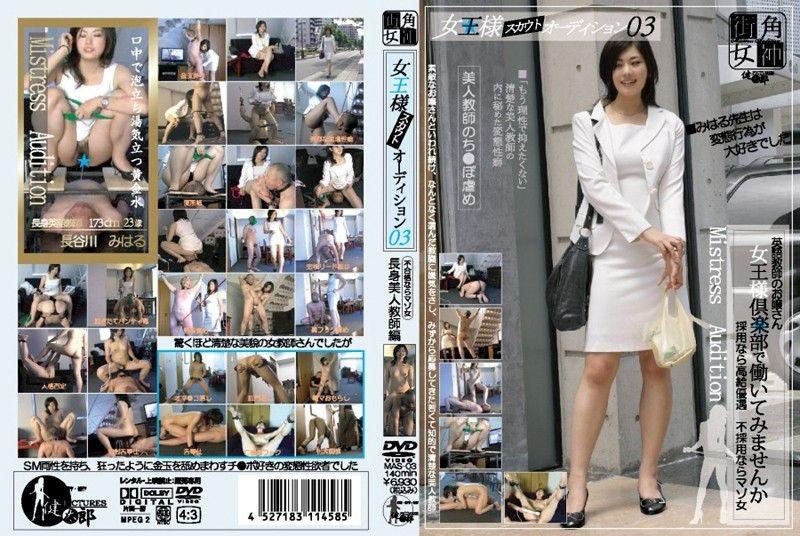 [MAS-03] 女王様スカウトオーディション 03 踏みつけ(M男) スカトロ 健太郎 顔面騎乗 385 MB