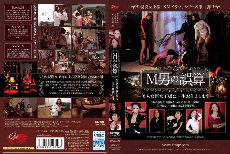 [QRDE-001] 現役女王様「SMドラマ」シリーズ第一弾 M男の誤算 美人女医女王様に一生お仕えします クィーンロード 102分 コスチューム 1.54 GB (HD)