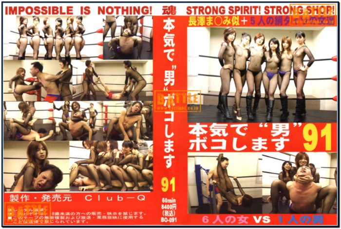 [BO-091] Impossible is nothing! Strong spirit! Strong Shop. Earnest Makes A Man To Miserable! 91 Club-Q Torture 574 MB