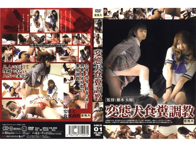 [HKD-01] 変態犬食糞調教 りん・神上あや Golden Showers スパンキング・鞭打ち SM 女子校生 838 MB