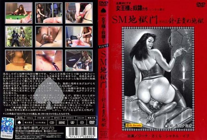 [KITD-072] 追真Mビデオ 女王様と奴隷たち Pursuit M video Queen and slaves 1.14 GB