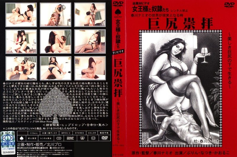 [KITD-085] 巨尻崇拝 リンチ・ビンタ(M男) 115分 1.29 GB