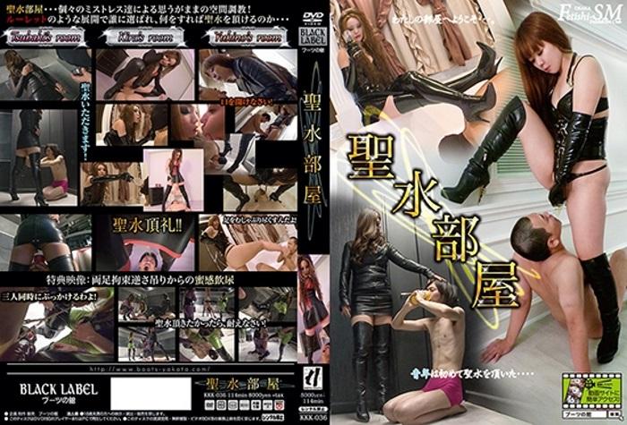 [KKK-036] 聖水部屋 114分 Golden Showers 1.47 GB