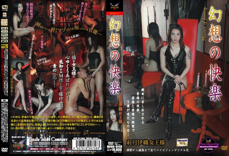[MHD-048] 幻想の快楽 紅月伊織女王様 1.05 GB