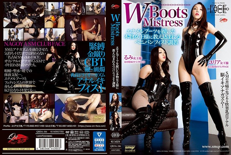 [QRDA-106] W Boots Mistress エナメルブーツを履いた本物女王様に教え込まれるペニバンフィスト調教 728 MB (HD)