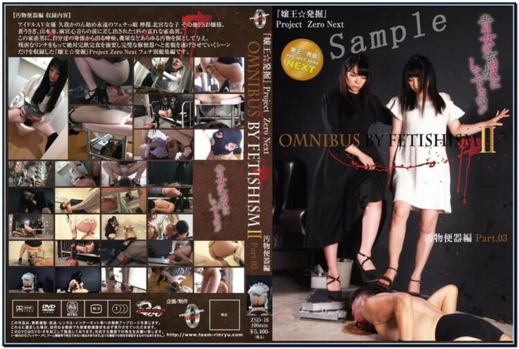 [ZSD-16] OMNIBUS BY FETISHISM Ⅱ 〜 汚物便器編Part-03 1.45 GB (HD)