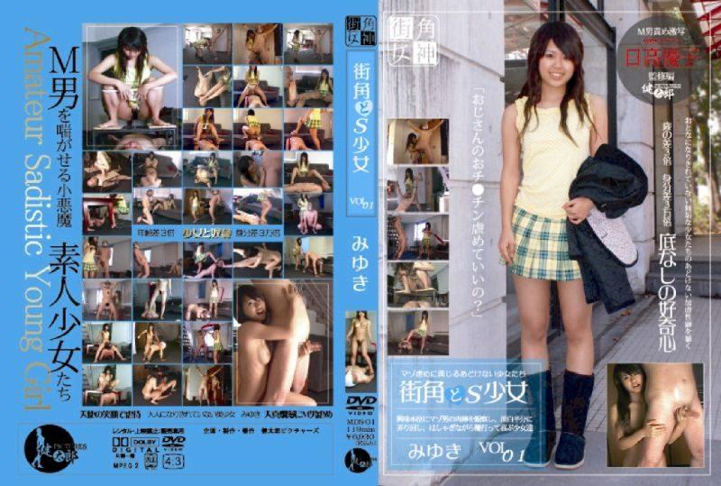 [MDS-01] 街角どS少女  みゆき SM 健太郎 1.48 GB