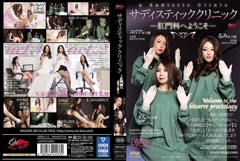 [QRDA-112] サディスティッククリニック ―肛門科へようこそ― コスチューム Costume 1.23 GB (HD)