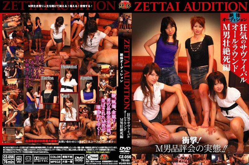 [CZ-056] ZETTAI AUDITION  Other Fetish その他フェチ 調教 踏みつけ(M男) フェチ 856 MB