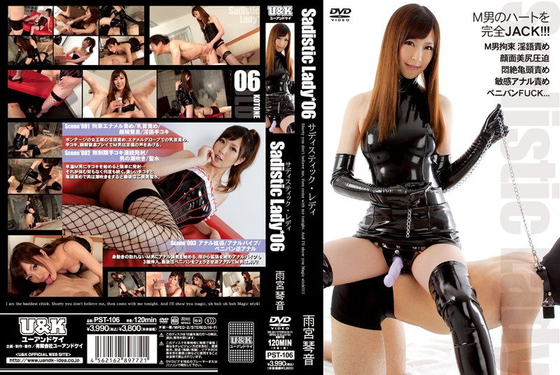 [PST-106] Sadistic Lady 06 雨宮琴音 1.03 GB