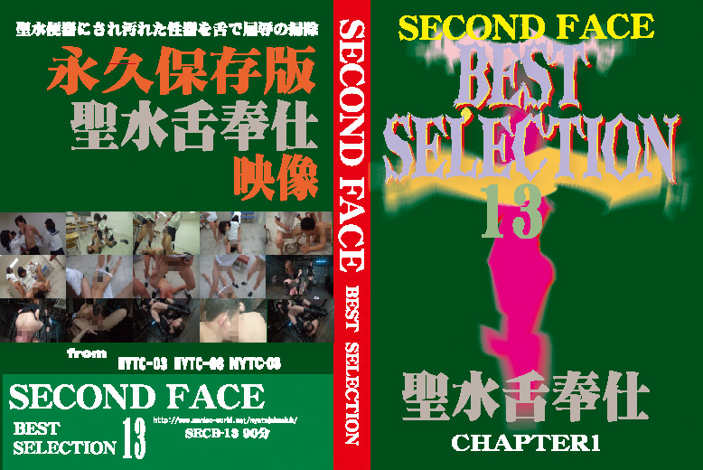 [SECB-13] SECOND FACE BEST SELECTION 13