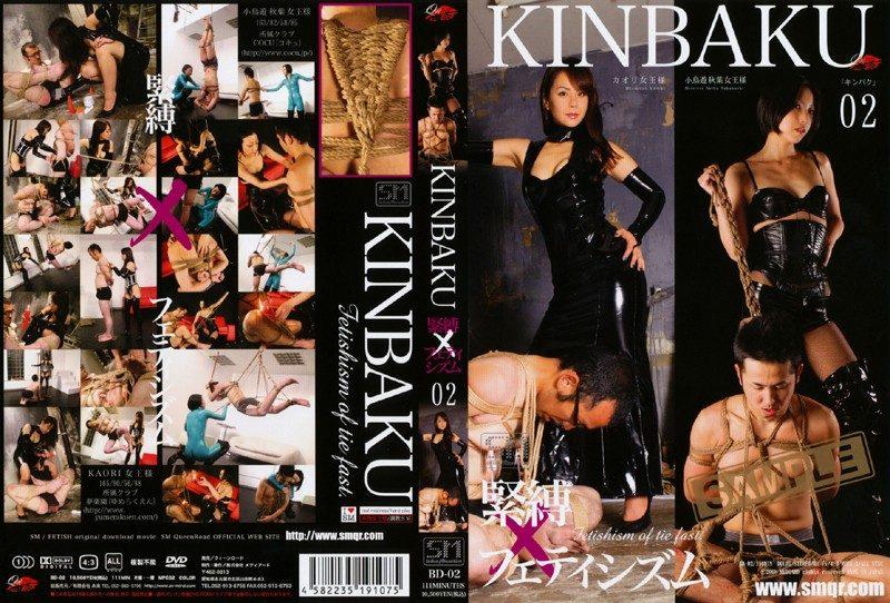 [BD-02] KINBAKU 緊縛×フェティシズム 02 111分 KINBAKU 1.96 GB