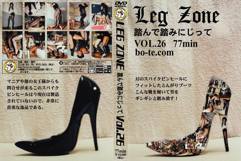 [BLZ-02] LEG ZONE VOL.26 プロスパート 踏みつけ(M男) 960 MB