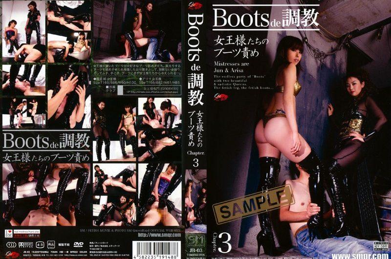 [JB-03] BOOTS DE 調教 女王様たちのブーツ責め 3 フェラ・手コキ 踏みつけ(M男) クィーンロード 706 MB