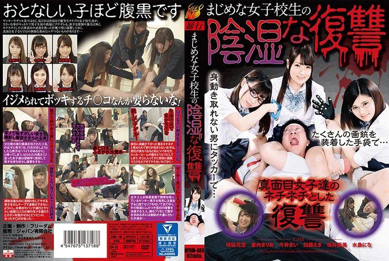 [NFDM-489] まじめな女子校生の陰湿な復讐 Amateur 足コキ School Girls ギャル 1.40 GB (HD)
