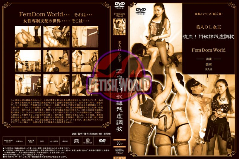 [FKD-37] Beatiful Office Lady's Sadistic Torture! Masochism Slave Bleeded! 1.01 GB
