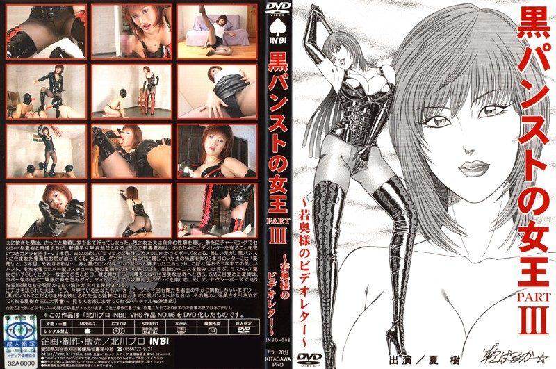 [INBD-006] 黒パンストの女王 PART-3 北川プロ リンチ・ビンタ(M男) 920 MB