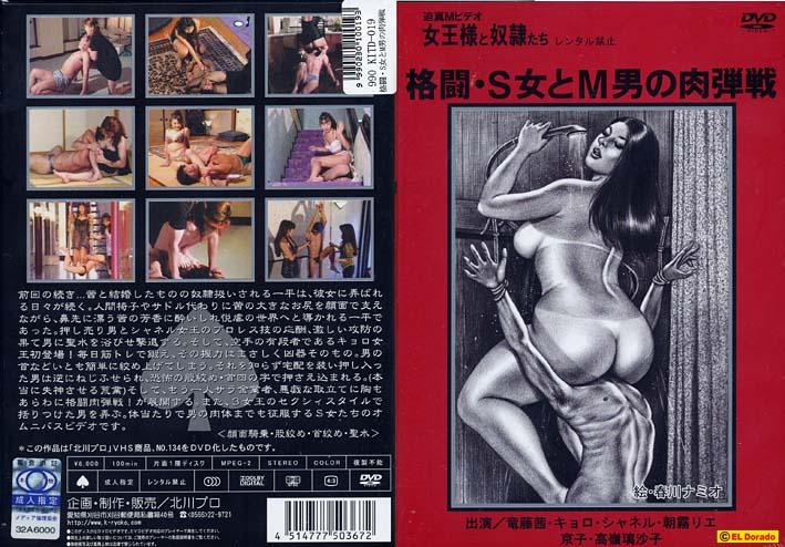 [KITD-019] 格闘・S女とM男の肉弾戦 1.24 GB