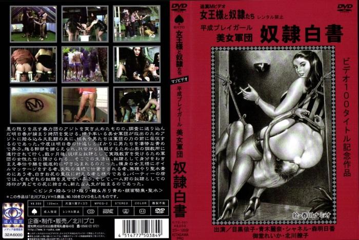 [KITD-021] 平成プレイガール美女軍団奴隷白書 1.51 GB