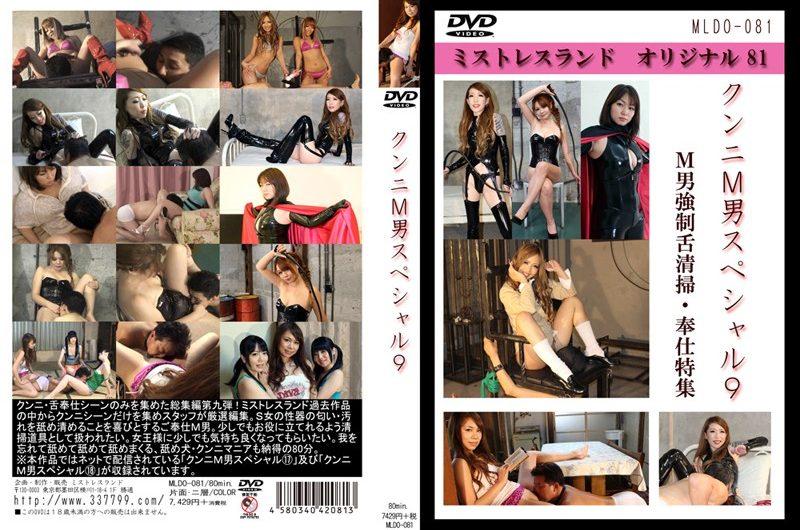 [MLDO-081] クンニM男スペシャル9 1.23 GB