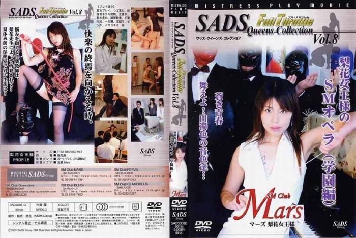 [SADS-008] 梨花女王様の00オペラ(学園編) 顔面騎乗 SM MISTRESS PLAY MOVIE 1.30 GB