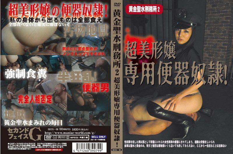 [SECG-08] 黄金聖水刑務所2 超美形嬢専用便器奴隷 Kick Gold 100分 ブーツ 女王様・M男 放尿 Queen 1.01 GB