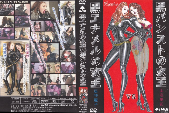 [SOM-005] KITAGAWA Leather Clad Mistresses Smother Domination 1.12 GB