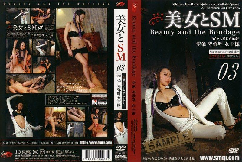 [BS-03] 美女とSM 03 空条卑弥呼女王様 その他SM 100分 1.40 GB