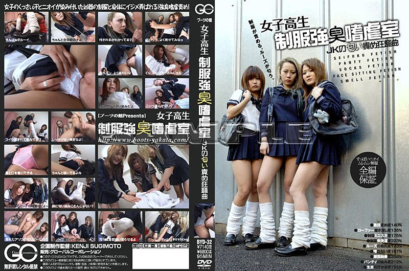 [BYD-32] 女子高生制服強臭嗜虐室 JKの匂い責め狂騒曲 その他女子校生 フェチ Other School Girls Slut Fetish 1.19 GB