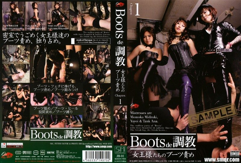 [JB-01] BOOTS DE 調教 女王様たちのブーツ責め 1 フェラ・手コキ 足コキ フェチ 597 MB