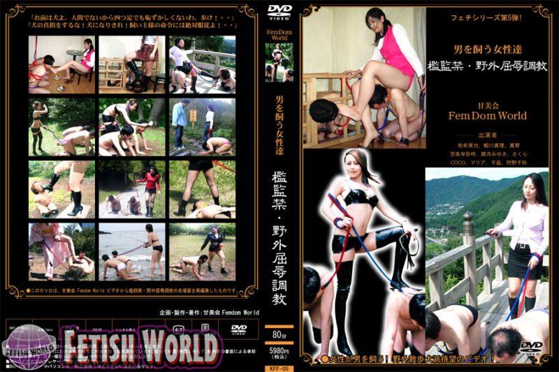 [KFF-05] ■買取不可商品■男を飼う女性達 檻監禁・野外屈辱調教 Torture FEM DOM WORLD 870 MB