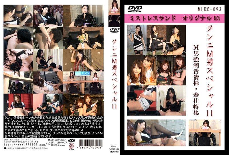 [MLDO-093] クンニM男スペシャル11 Omnibus 1.46 GB