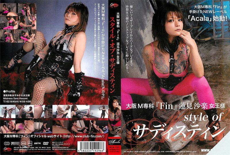 [ACA-001] 大阪M専科『Fin』蓮見沙菜女王様 スタイル・オブ・サディスティン 1.22 GB