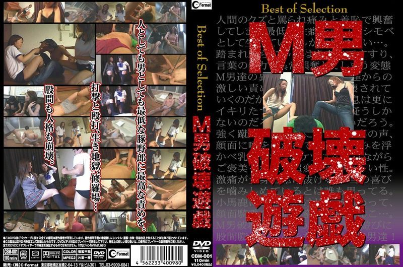 [CBM-001] Best of Selection M男破壊遊戯 895 MB