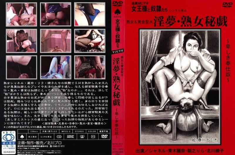 [KITD-010] 淫夢・熟女秘戯 120分 1.46 GB