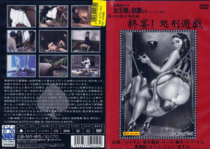 [KITD-032] KITAGAWA Final Banquet! Executions Game 1.53 GB