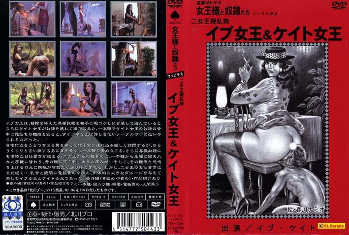 [KITD-035] KITAGAWA Queen And Two Slaves – Whip Dancing 998 MB