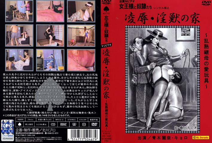 [KITD-037] KITAGAWA The Ryo Dirty House Ranjuku Stepmother of Love Toys 927 MB