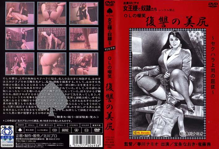 [KITD-045] KITAGAWA Nice Bottom Of Ridicule Revenge of OL 1.09 GB