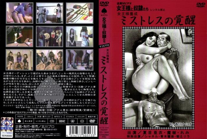 [KITD-046] KITAGAWA Awakening Of Queen Training Mistress 1.52 GB