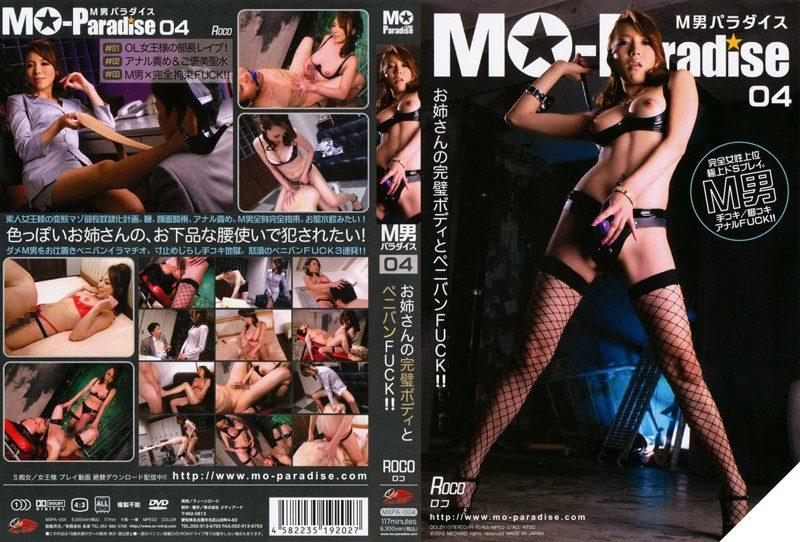 [MXPA-004] M男パラダイス 04 お姉さんの完璧ボディとペニバンFUCK!!1.66 GB