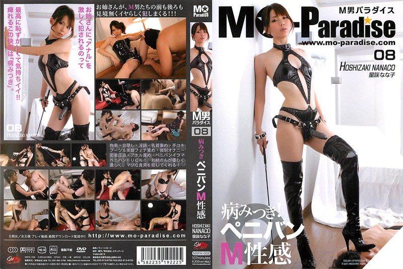 [MXPA-008] M男パラダイス 08 病みつきペニバンM性感 1.50 GB
