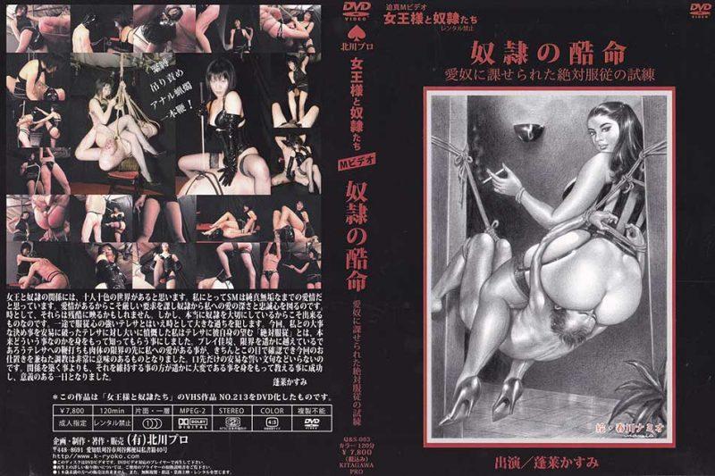 [QS-003] KITAGAWA Mistress Kasumi: Cruel Life of a Slave 1.49 GB