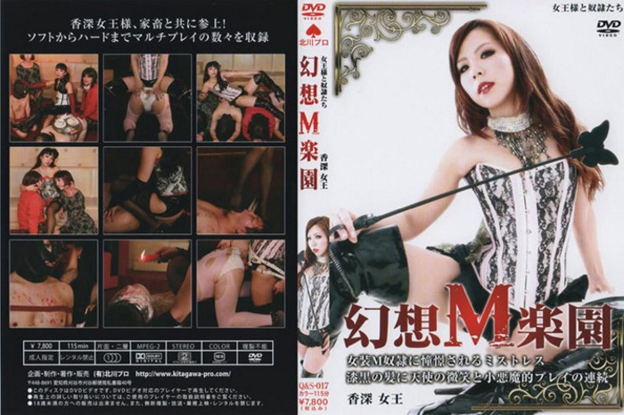 [QS-017] KITAGAWA M Fantasy Paradise 1.47 GB