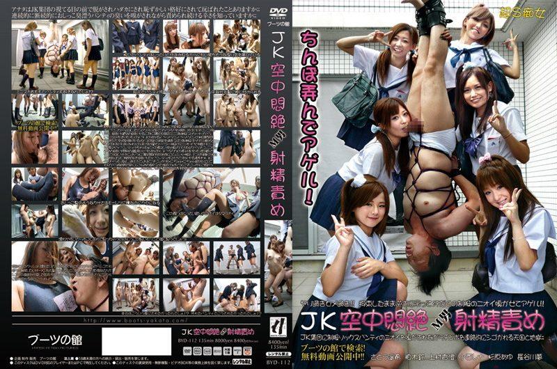 [BYD-112] JK空中悶絶M男射精責め 柏木鈴 Rena Konishi 顔面騎乗 Kasumi Uemura 135分 乱交 SMell 女王様・M男 Other School Girls Orgy 1.69 GB