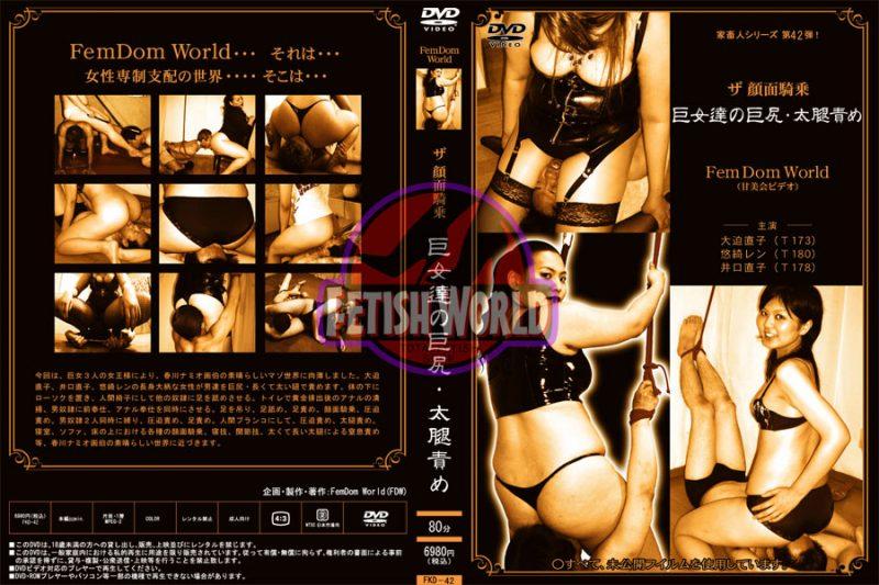 [FKD-42] ■買取不可商品■ザ・顔面騎乗 巨女達の巨尻・太腿責め Facesitting 1.01 GB